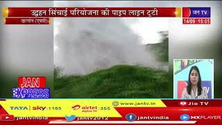 Khargone (MP) Live | उदहन सिचाई परियोजना की पाइप लाइन टूटी, खेत जलम, फसल हुई चौपट | JAN TV