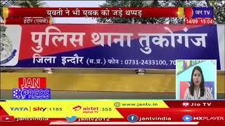 Indore (MP)  News | युवक ने की युवती के साथ मारपीट, युवती ने भी युवक को जड़े  थप्पड़ | JAN TV