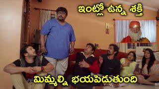 ఇంట్లో ఉన్న శక్తి భయపెడుతుంది | Latest Telugu Movie Scenes | Suman Shetty | Pramodini
