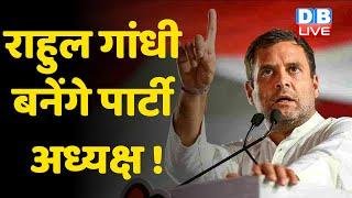 Rahul Gandhi बनेंगे पार्टी अध्यक्ष ! प्रदेश महिला Congress ने पास किया  प्रस्ताव | Sonia Gandhi |