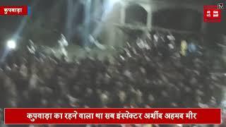 शहीद सब इंस्पेक्टर अर्शीद अहमद मीर के जनाजे में उमड़ा भारी जनसैलाब