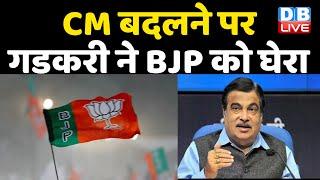 Nitin Gadkari ने BJP को घेरा | इशारों-इशारों में बयां किया नेताओं का दर्द | Sarbananda Sonowal | UP
