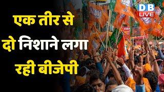 एक तीर से दो निशाने लगा रही BJP | Mahendra Pratap Singh University  का शिलान्यास करेंगे PM Modi |