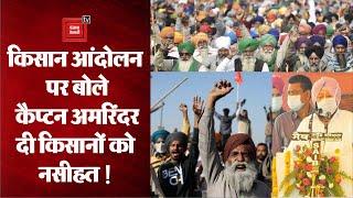 किसान आंदोलन : पंजाब के सीएम कैप्टन अमरिंदर ने दी किसानों को नसीहत !