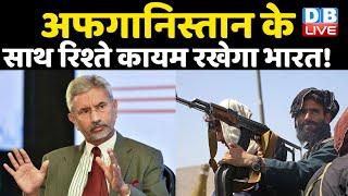 Afghanistan के साथ रिश्ते कायम रखेगा भारत ! अफगानों के साथ खड़ा रहेगा भारत | S Jaishankar #DBLIVE