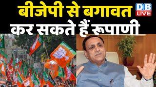 BJP से बगावत कर सकते हैं Vijay Rupani | बेटी राधिका ने दिए संकेत | Gujarat News |  #DBLIVE