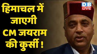 Himachal Pradesh में जाएगी CM Jairam Thakur की कुर्सी ! CM Jairam Thakur Delhi तलब | #DBLIVE