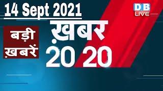 14 September 2021 | अब तक की बड़ी ख़बरें | Top 20 News | Breaking news |Latest news in hindi #DBLIVE