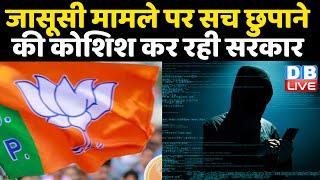 जासूसी मामले पर सच छुपाने की कोशिश कर रही सरकार | Congress ने साधा Modi Sarkar पर निशाना |