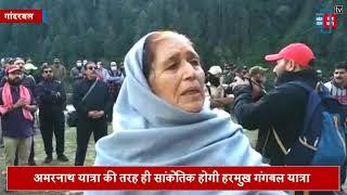 गांदरबल की प्रसिद्ध हरमुख-गंगबल तीर्थयात्रा शुरू, 100 कश्मीरी पंडितों को मिली यात्रा की अनुमति