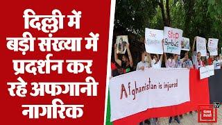 Delhi में एक बार फिर अफगान नागरिकों का प्रदर्शन, पाकिस्तान को ठहराया जिम्मेदार