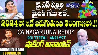 CA Nagarjuna Reddy Sensational Comments On YS Sharmila Mind Game In Telangana | Top Telugu TV