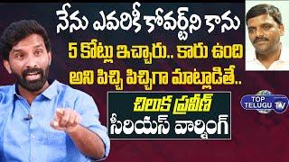 Chiluka Praveen Serious Warning To Teenmaar Mallana Over Fake Rumors | BS Talk Show | Top Telugu TV