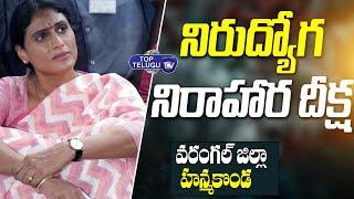 హన్మకొండ లో షర్మిల నిరాహార దీక్ష | YS Sharmila Nirudyoga Deeksha At Warangal | Top Telugu TV