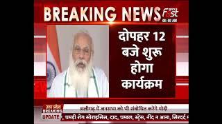 PM मोदी आज Aligarh को देंगे सौगात, CM योगी आदित्यनाथ लेंगे कार्यक्रम की तैयारियों का जायजा