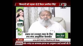 किसानों को भड़का रहे है Captain Amarinder Singh- अनिल विज