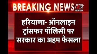 Haryana: Online Transfer policy पर सरकार का अहम फैसला