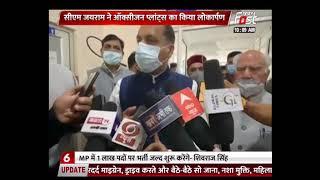 Una और Kangra जिले को मिली सौगात, CM Jairam Thakur ने ऑक्सीजन प्लांट का किया उद्घाटन