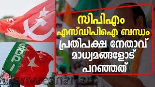 CPM - SDPI ബന്ധം പ്രതിപക്ഷ നേതാവ് മാധ്യമങ്ങളോട് പറഞ്ഞത്  |  News60