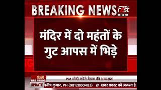 Kanpur के पनकी मंदिर के महंतों के दो गुट आपस में भिड़े, Police से भी हुई झड़प, देखें पूरी Report