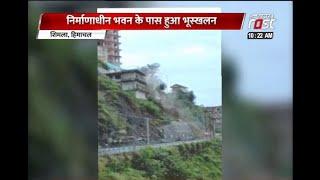 Himachal: शिमला के ब्योलिया इलाके में हुआ Landslide, आस-पास के Area में मंडराया खतरा