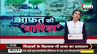 Madhya Pradesh - Chhattisgarh News    आफत की 'बारिश'