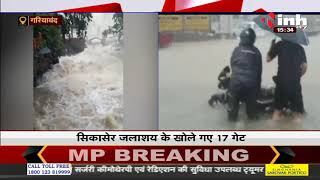 Chhattisgarh News || Gariyaband में बारिश का दौर जारी, नेशनल हाइवे हुआ बंद