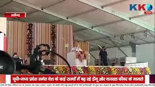 Aligarh | प्रधानमन्त्री नरेंद्र मोदी और उत्तर प्रदेश के मुख्य मंत्री योगी आदित्यानाथ