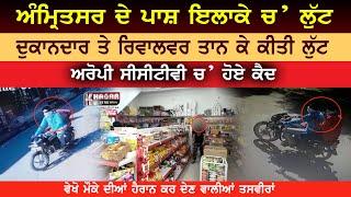 Amritsar Posh Area Loot Kaand | Rani Ka Bagh Loot Kaand | Loot On Gun Point Today | CCTV Video