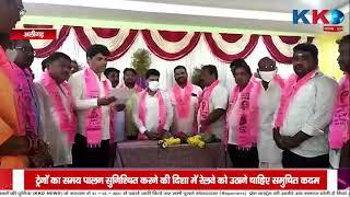 Telangana | TRS पार्टी गांधी नगर बस्ती कमेटी का किया चुनाव