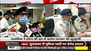 Madhya Pradesh News    Ujjain, नाबालिक ने होटल की छत से छलाग लगाकर की खुदखुशी
