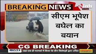 Chhattisgarh News    Chief Minister Bhupesh Baghel का बयान - किसानों के हित में लिए जा रहे फैसले