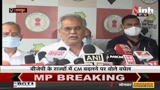 Chhattisgarh News    CM Bhupesh Baghel ने हिंदी दिवस की बधाई दी, प्रदेश में हो रही बारिश पर बोले