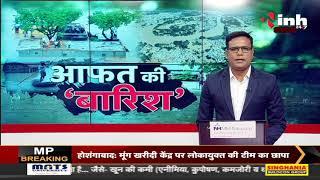 Chhattisgarh में आफत की बारिश