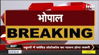 Madhya Pradesh सरकार का बड़ा फैसला, 20 सितंबर से शुरू होंगी 1 से 5 वीं तक की कक्षाएं