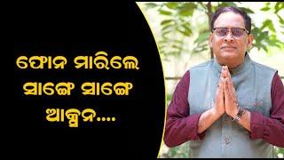 Health Minister Naba Das Speech at Sundargarh  | ମୁଖ୍ୟମନ୍ତ୍ରୀ ଙ୍କ ସୁନ୍ଦରଗଡ଼ ଗସ୍ତ