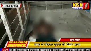 जांजगीर/चाकू से गोदकर युवक की निर्मम हत्या नहर से बरामद की गई लाश पुलिस जुटी जांच में