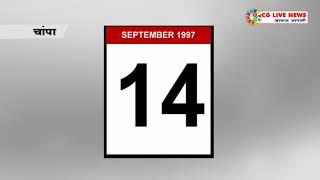 14 सितम्बर 1997 को चांपा में हुआ था बड़ा ट्रेन हादसा। cglivenews