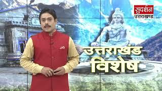 Sudarshan Uk : देखिए उत्तराखंड विशेष ।SureshChavhanke।Sudarshan News