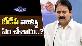 YSRCP MP  Mopidevi Venkata Ramana Fires on TDP Over Fish Form | Top Telugu TV