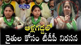 AP Ex Minister Bhooma Akhila Priya About Farmers Justice | AP News | Top Telugu TV