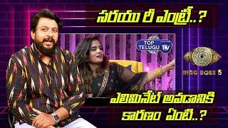 Bigg Boss 5 : Reasons Behind Bold Star Sarayu's Elimination | VJ Rocky | Highlights |  Top Telugu TV
