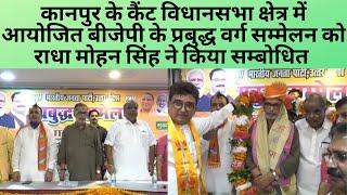 कानपुर के कैंट विधानसभा क्षेत्र में आयोजित बीजेपी के प्रबुद्ध वर्ग सम्मेलन को राधा मोहन सिंह ने किया