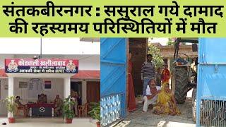 संतकबीरनगर  ससुराल गये दामाद की रहस्यमय परिस्थितियों में मौत