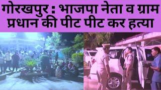 गोरखपुर : भाजपा नेता व ग्राम प्रधान की पीट पीट कर हत्या