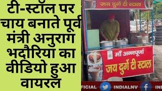 टी-स्टॉल पर चाय बनाते पूर्व मंत्री अनुराग भदौरिया का वीडियो हुआ वायरल