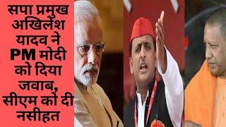 सपा प्रमुख अखिलेश यादव ने PM मोदी को दिया जवाब, सीएम को दी नसीहत