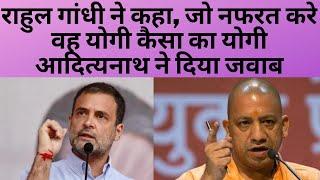 राहुल गांधी ने कहा, जो नफरत करे वह योगी कैसा का योगी आदित्यनाथ ने दिया जवाब
