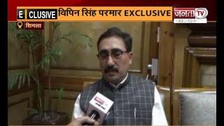 Himachal Pradesh: राष्ट्रपति के दौरे को लेकर विस.स्पीकर विपिन सिंह परमार ने JantaTv से की खास बातचीत