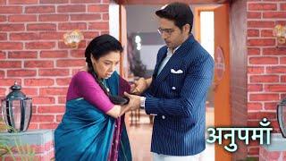 Anupama | 14th Sep 2021 Episode Update | Anupama Aur Anuj Aaye Karib